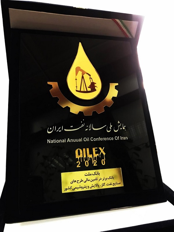 همایش ملی سالانه نفت