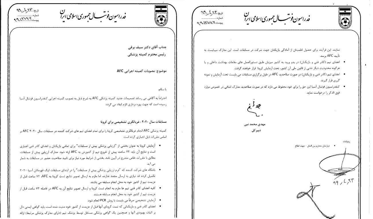 مصوبات جدید کمیته اجرایی AFC