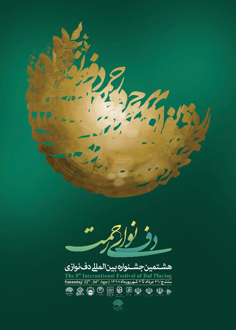 پوستر هفتمین دوره جشنواره دف نوازی دف نوای رحمت