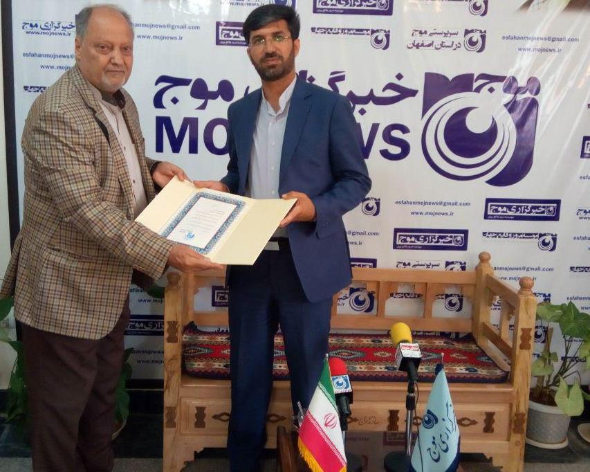 شهرداری 14 اصفهان
