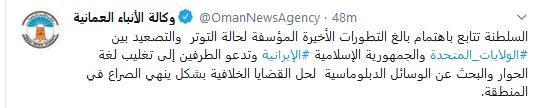 توییت عمان