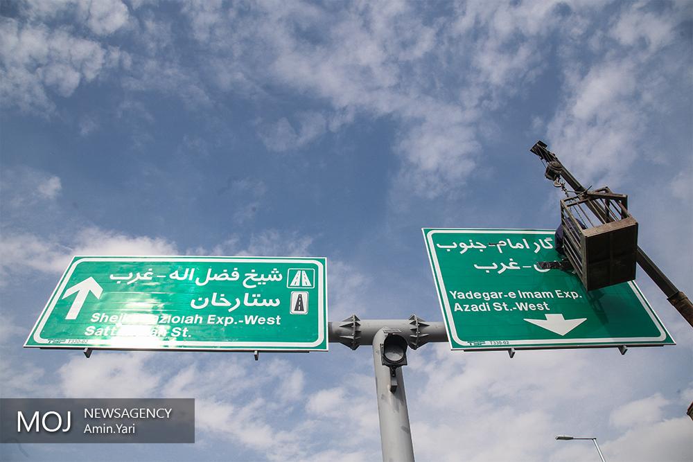 افتتاح و بهره برداری از  پروژه عمرانی شهر تهران