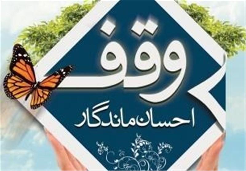 اصفهان- وقف