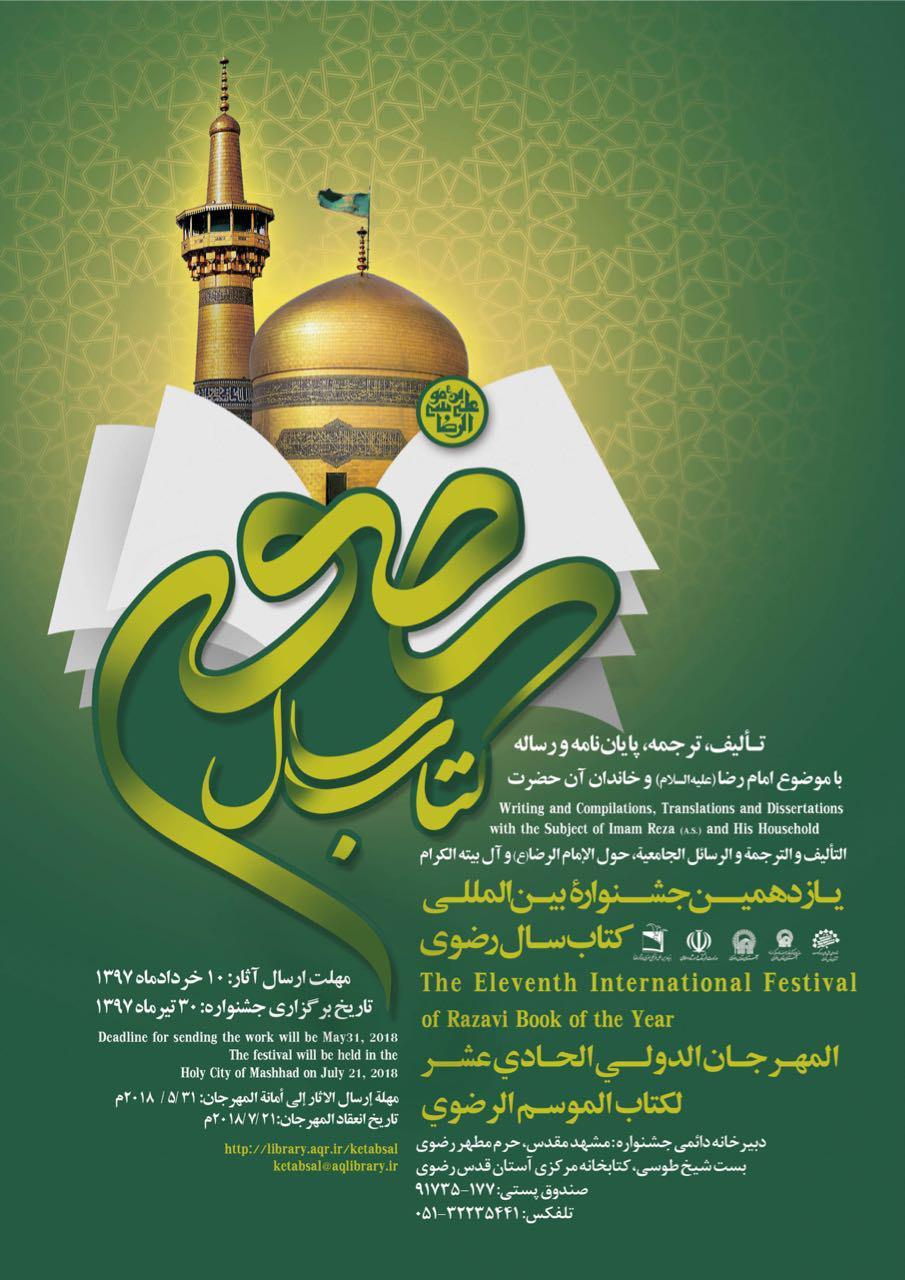 یازدهمین جشنوارة بینالمللی کتاب سال رضوی در جهان اسلام
