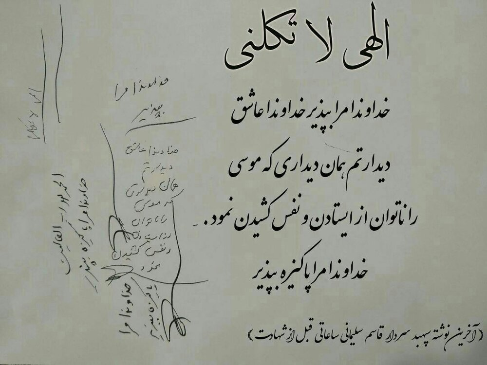 دست نوشته سردار سلیمانی