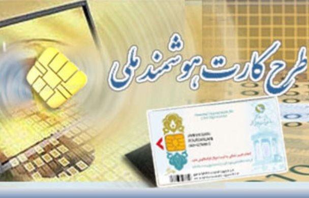 صدور کارت ملی هوشمند