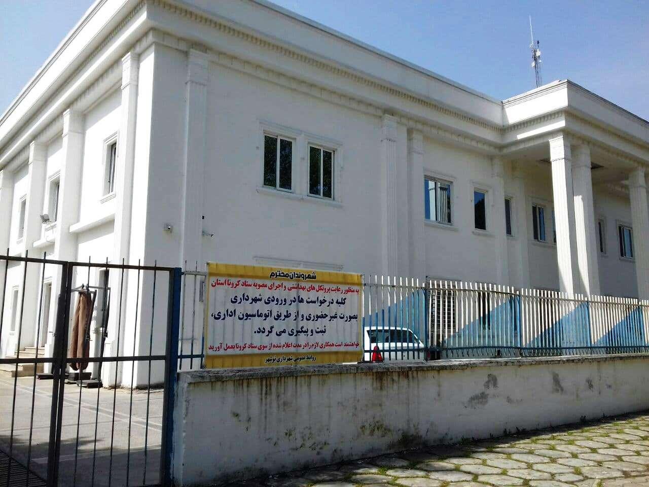 شهرداری نوشهر