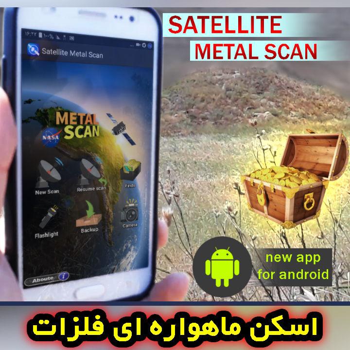 فلزیاب ماهواره ای
