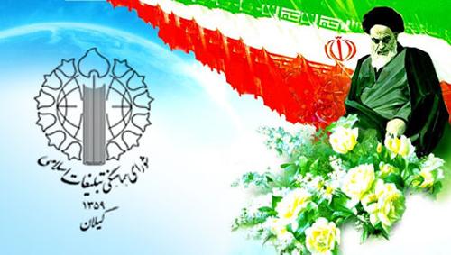 شورای هماهنگی تبلیغات اسلامی گیلان