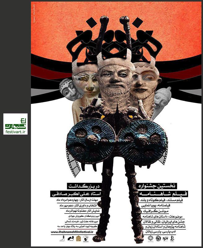 فراخوان-اولین-جشنواره-ملی-فیلم-شاهنامه