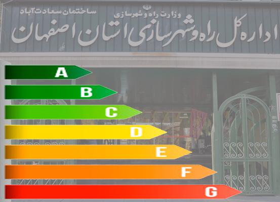 راه و شهرسازی اصفهان