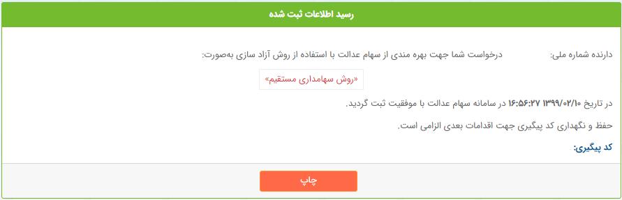 رسید ثبت اطلاعات آزادسازی سهام عدالت