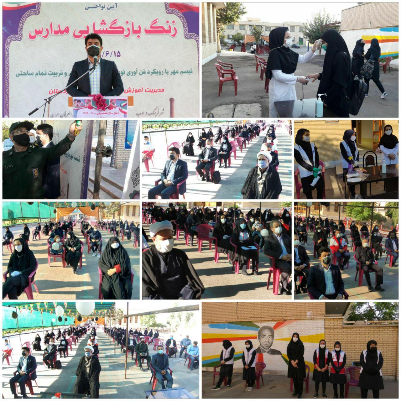 بازگشایی مدارس در اردستان