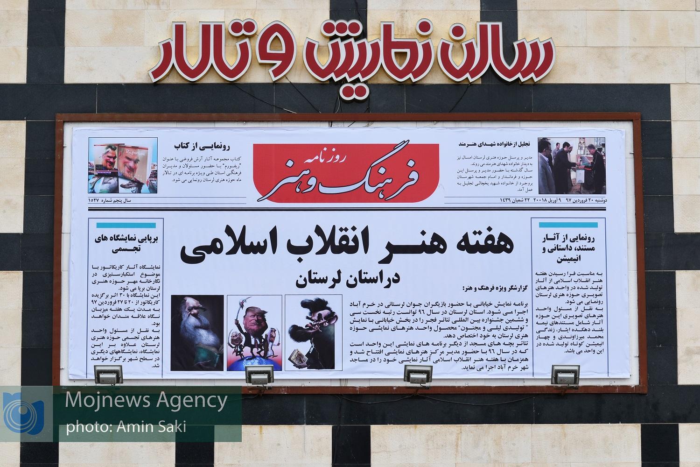 هفته هنر انقلاب اسلامی لرستان