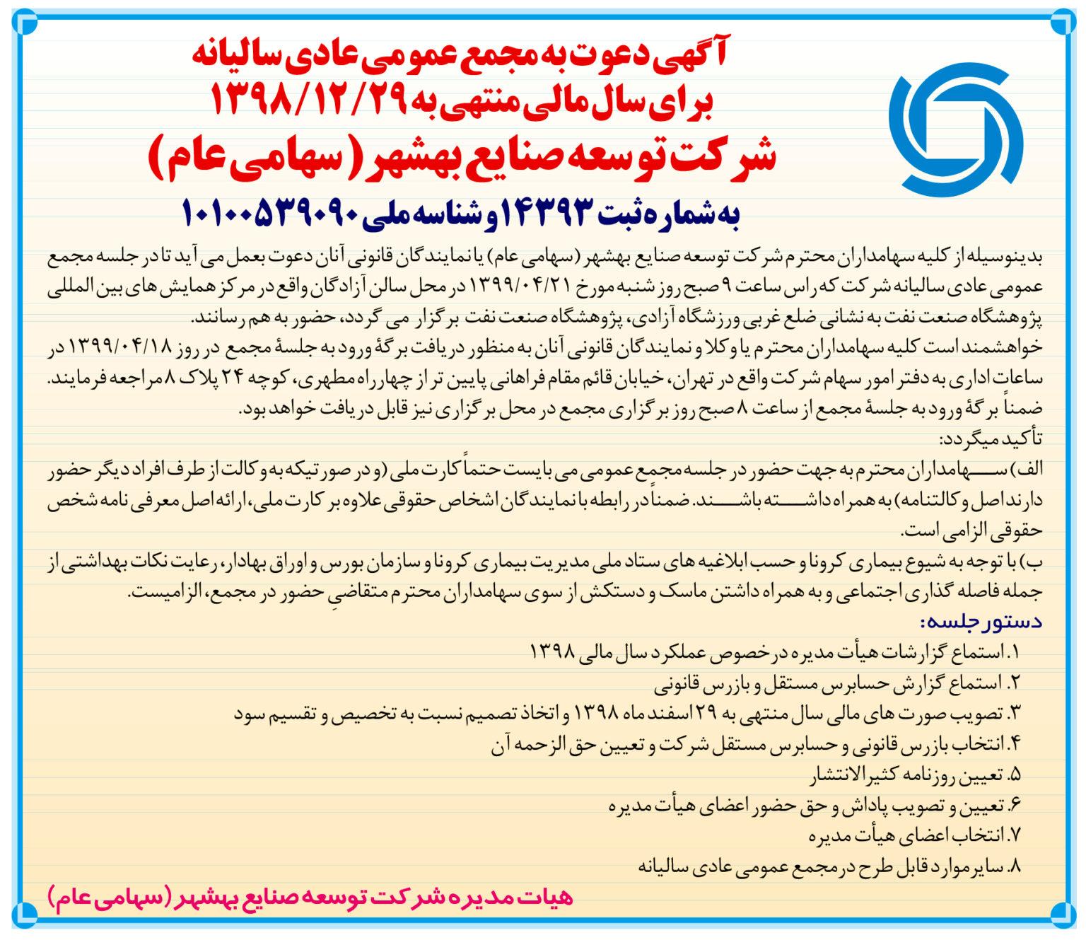 مجمع شرکت توسعه صنایع بهشهر 1