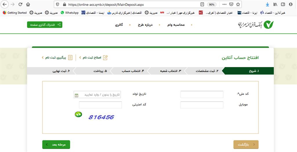 بانک مهر ایران3