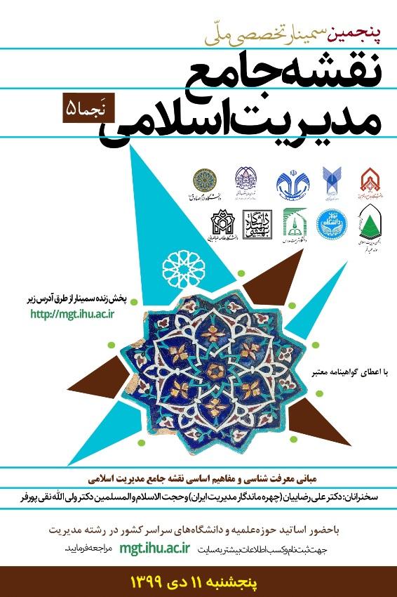 سمینار ملّی نقشه جامع مدیریت اسلامی