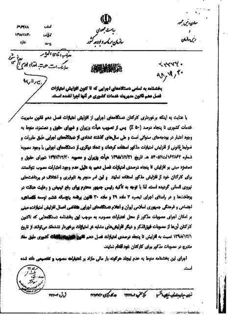 حقوق فرهنگیان2