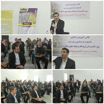 کلاس های اموزش تاکسیهای کرمانشاه