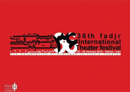 سی و ششمین جشنواره بینالمللی تئاتر فجر