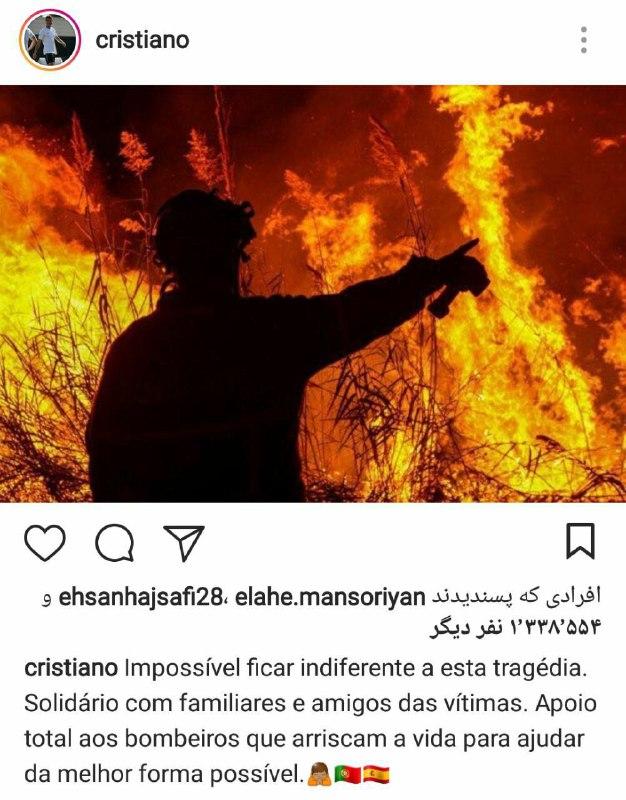 رونالدو آتش سوزی در پرتغال