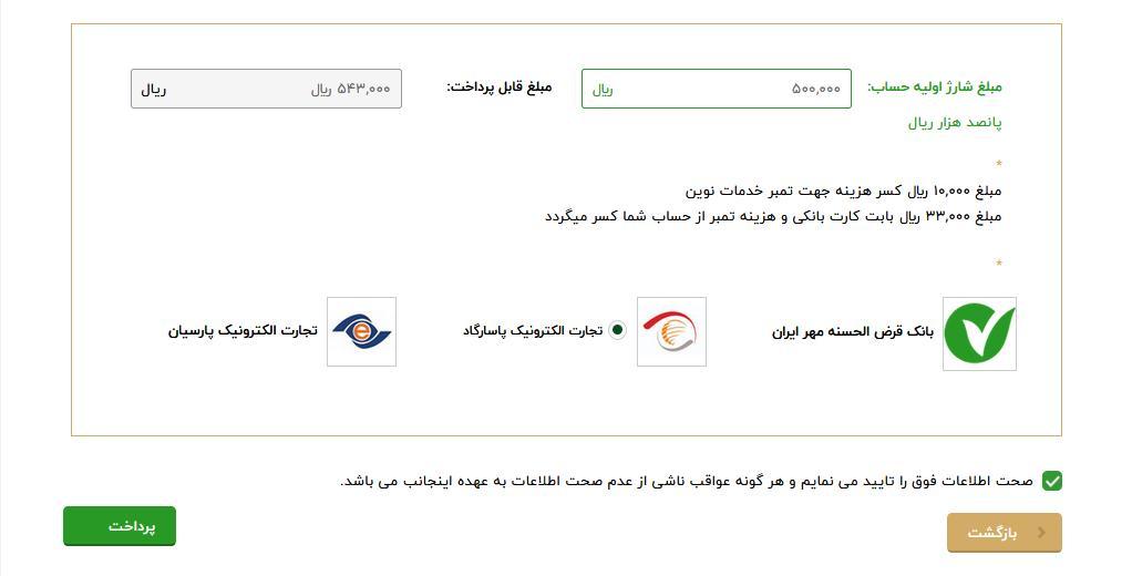 بانک مهر ایران6