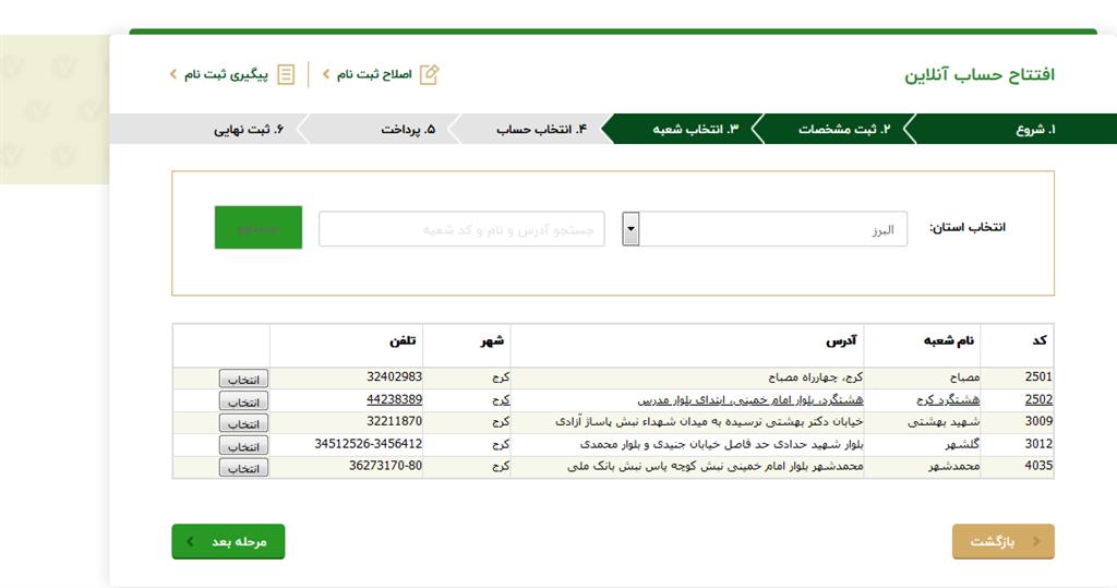 بانک مهر ایران4