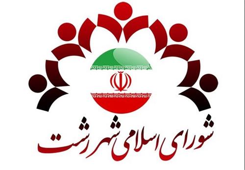 کمیسیون ترافیک شورای شهر رشت