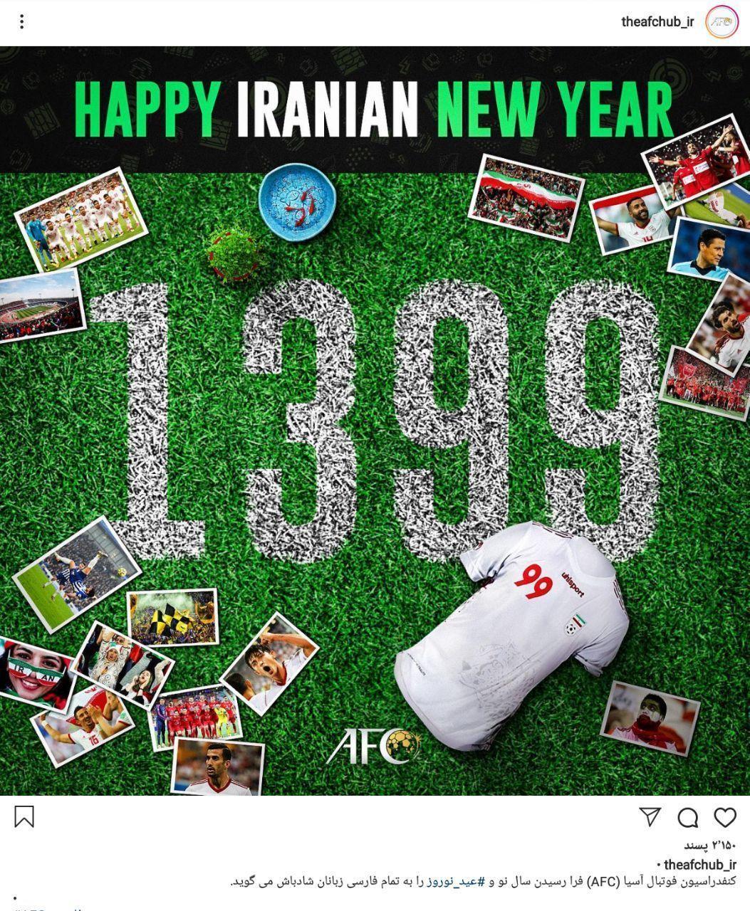 پیام تبریک کنفدراسیون فوتبال آسیا به مناسبت عید نوروز