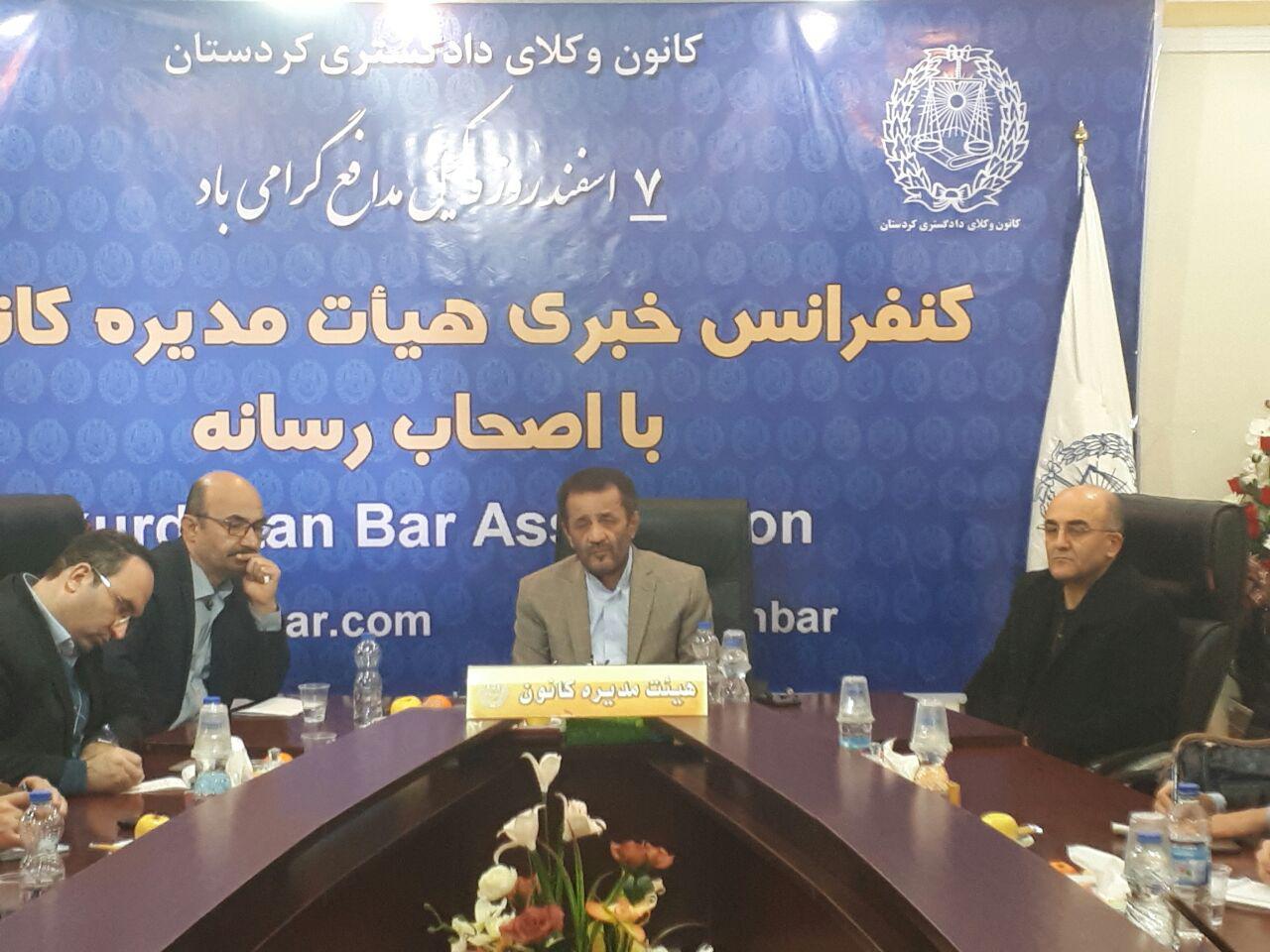 کنفرانس خبری کانون وکلا کردستان