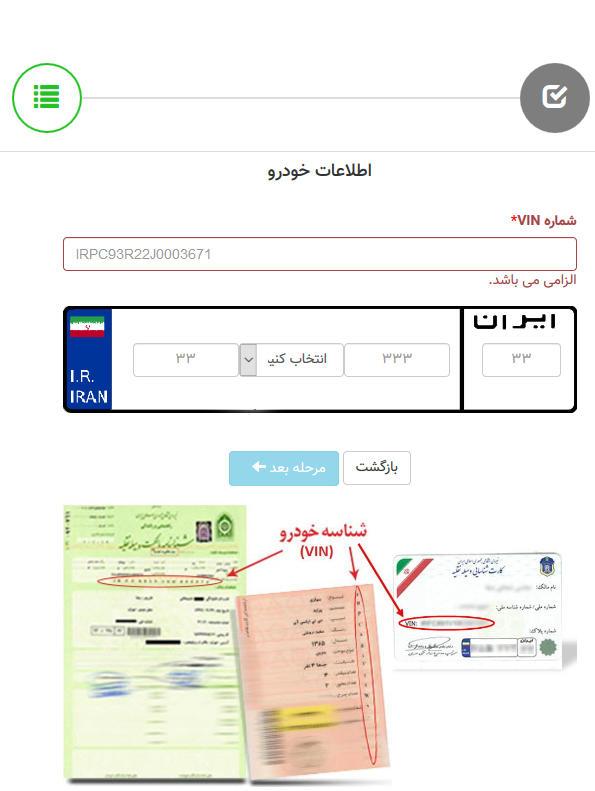 ثبت نام در سامانه تهران من2
