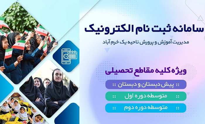 ثبت نام دبیرستان دخترانه فرهنگیان خرم آباد