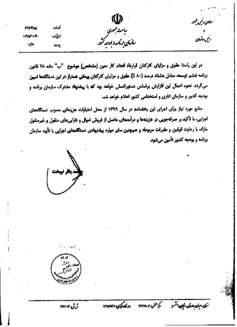 حقوق فرهنگیان3