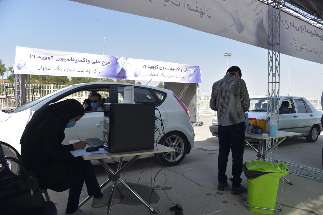 مرکز واکسیناسیون خودرویی در اصفهان