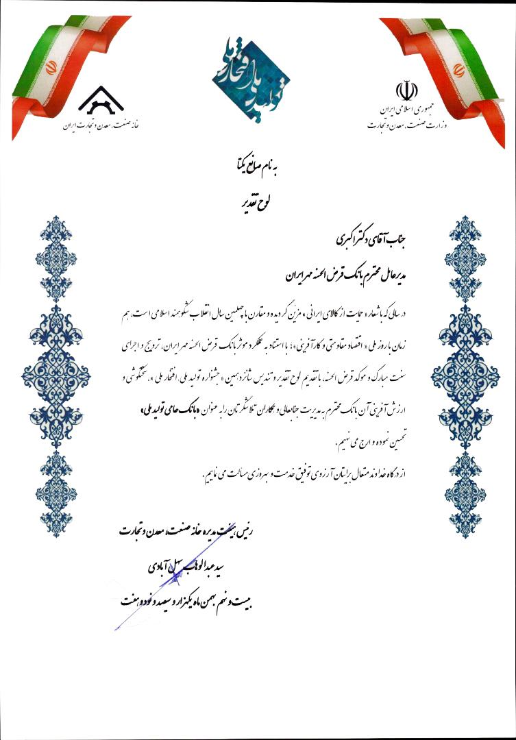 تقدیر از بانک قرض الحسنه مهر ایران در شانزدهمین جشنواره تولید ملی افتخار ملی
