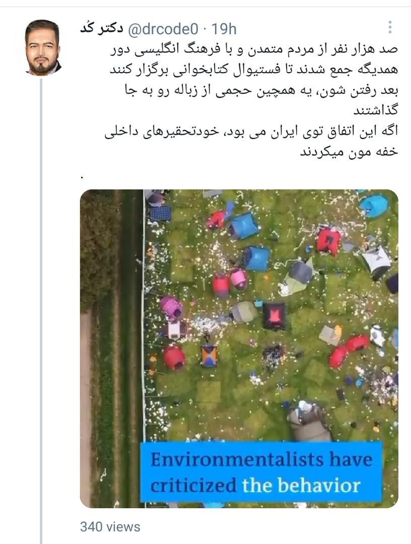 اسکرین توییت دکتر کد در مورد فستیوال کتاب خوانی