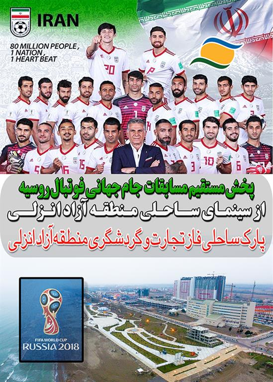فوتبال جام جهانی منطقه ازاد انزلی