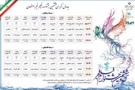 جدول اکران فیلم فجر