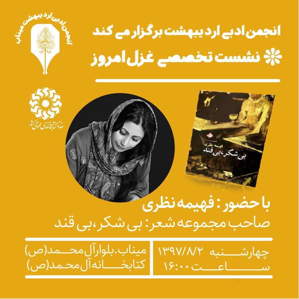 انجمن اردیبهشت