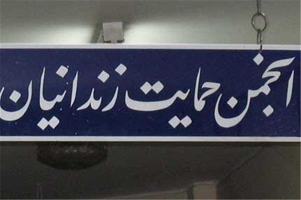 انجمن حمایت از خانوادههای زندانیان کرمانشاه