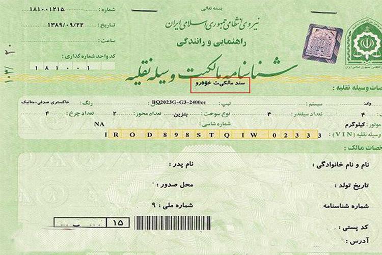 کارت مشخصات خودرو