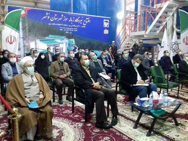 افتتاح نیروگاه زباله سوز نوشهر