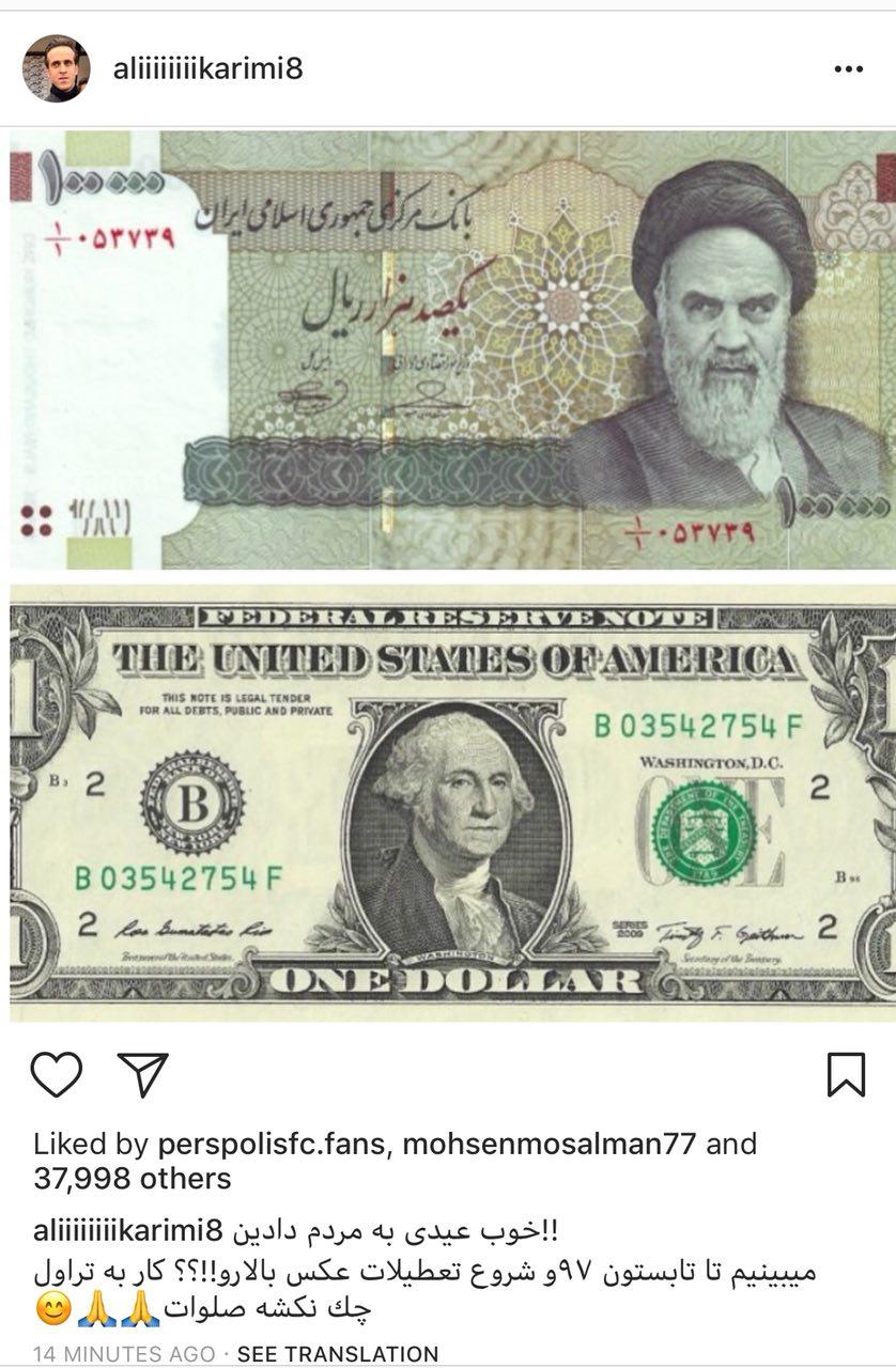 انتقاد علی کریمی از وضعیت دلار