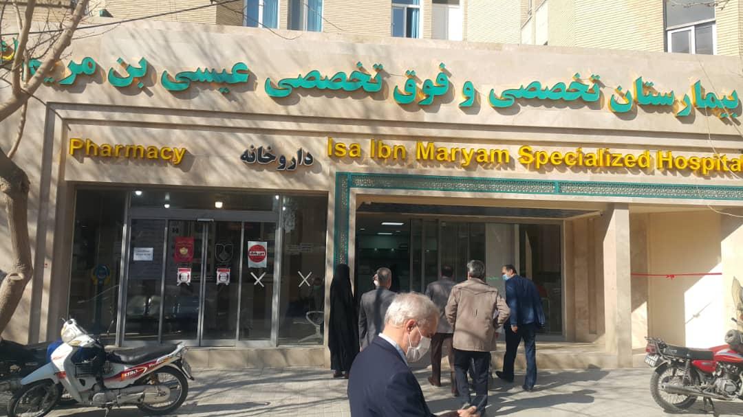 بیمارستان عیسی بن مریم اصفهان