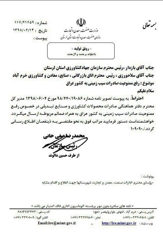 لغو ممنوعیت صادرات سیب زمینی به عراق