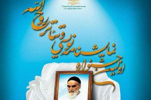 35 شهید نویسنده