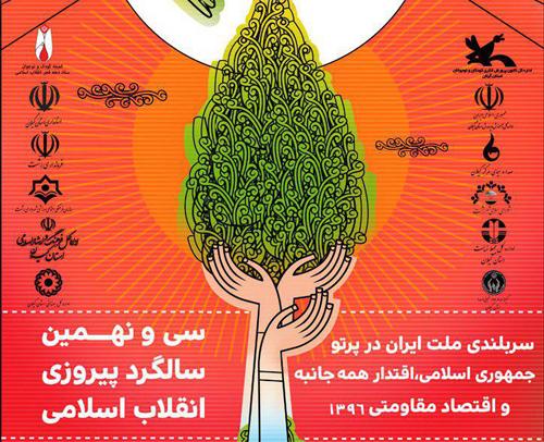 کمیته کودک و نوجوان ستاد دهه فجر استان گیلان