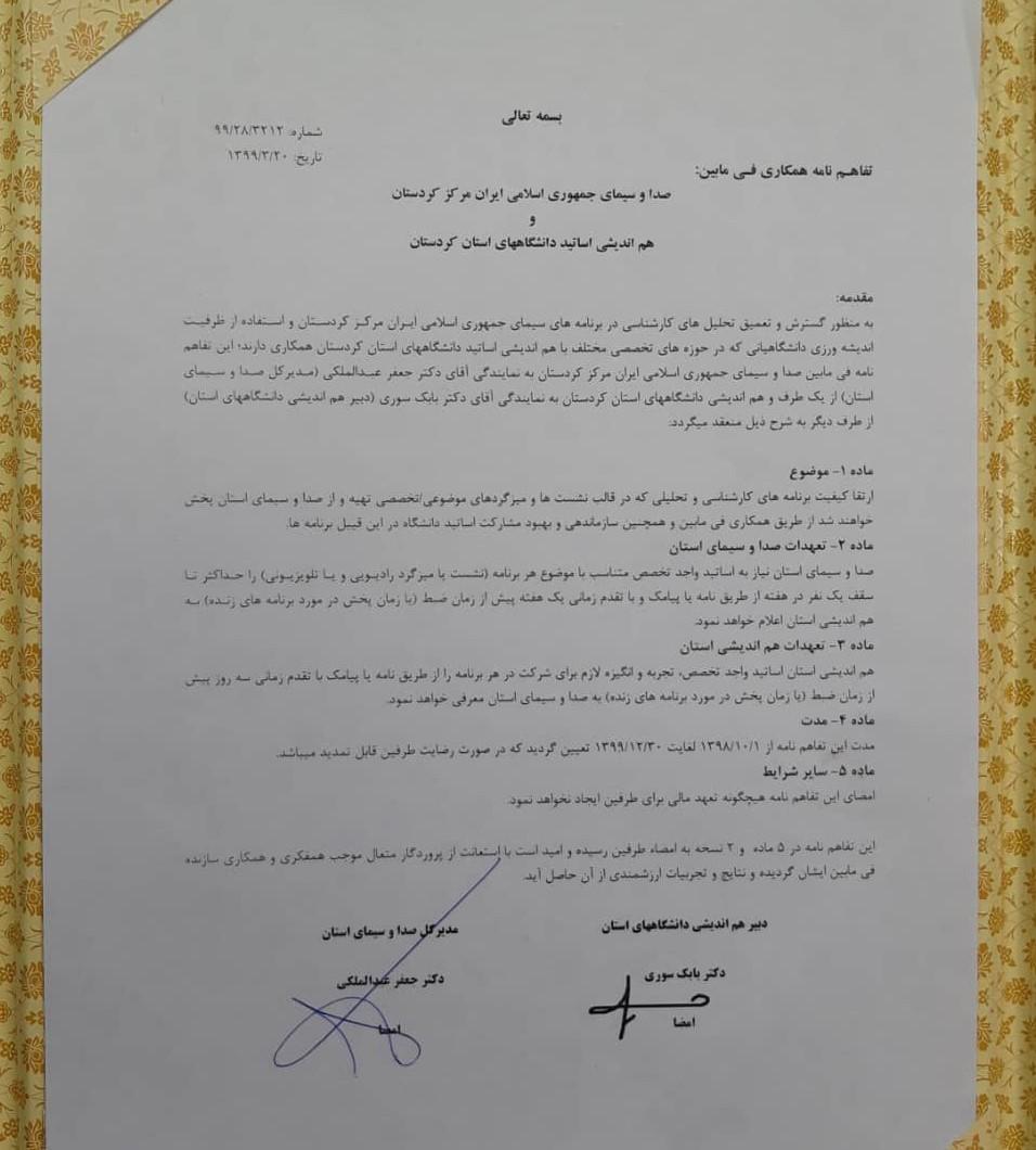 تفاهم نامه صداوسیما وجامعه دانشگاهی استان کردستان