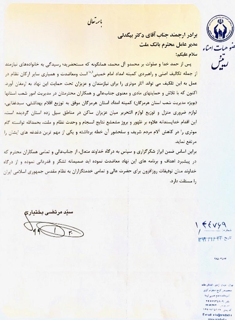 قدردانی رییس کمیته امداد امام خمینی( ره) از مدیرعامل بانک ملت