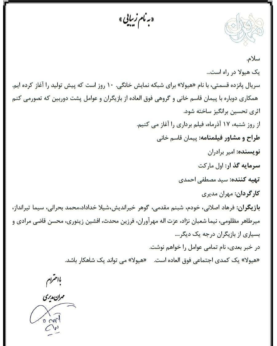 هیولای مهران مدیری در شبکه نمایش خانگی